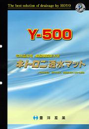 Y-500カタログ